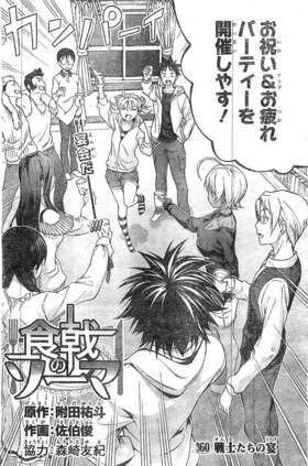 Chapter 60 Japanese