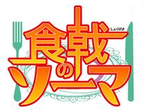 Shokugeki no Soma logo HD