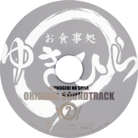 Original Soundtrack 2 CD