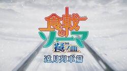 Shokugeki no Soma San no Sara Tōtsuki Ressha-hen Trailer oficial