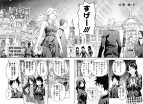 Chapter 132 Japanese