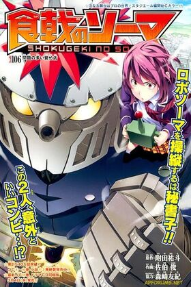 Chapter 106 Japanese
