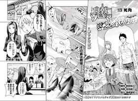 Chapter 128 Japanese