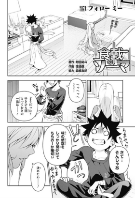 Chapter 171 Japanese