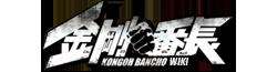 File:Kongoubanchou-Wiki-wordmark.png