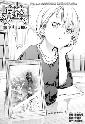 Chapter 160 Japanese