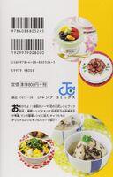 Shokugeki no Soma Official Recipe Book Back Cover