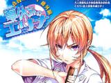 Extra: Natsuyasumi no Erina