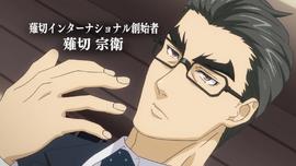 Soe (Anime)