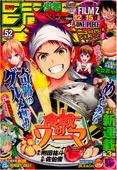 Shokugeki Weekly Shonen Jump