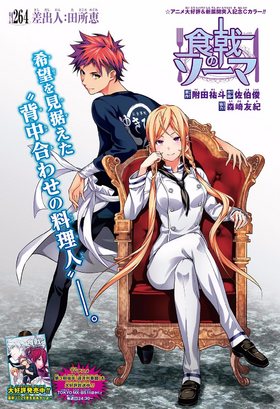 Chapter 264 Japanese