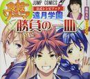Tōtsuki Academy Challenge Plate: Shokugeki no Soma Official Recipe Book