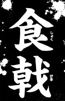 Shokugeki EX