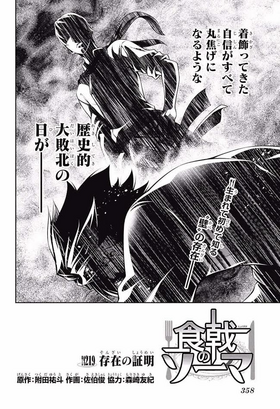 Chapter 219 Japanese