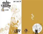 Volume 6 Book Cover