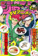 Weekly Shonen Jump Issue 30, 2016