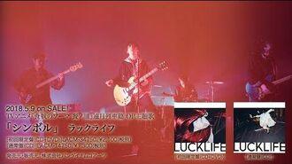 ラックライフ「シンボル」MUSIC VIDEO(FULL SIZE)