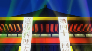 Autumn Election Arena Exterior (anime)