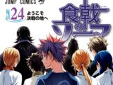 Volume 24: Welcome to the Site of the Decisive Battle