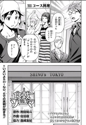 Chapter 111 Japanese