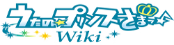 Utanoprincesama-Wiki-wordmark