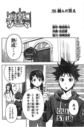 Chapter 96 Japanese
