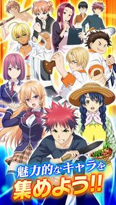 Shokugeki no Soma Saikyō no Recipe 4