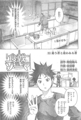 Chapter 83 Japanese