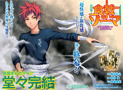 Chapter 315 Japanese