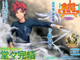 Chapter 315: Shokugeki no Sōma