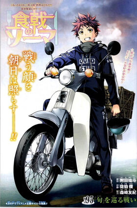 Chapter 95 Japanese