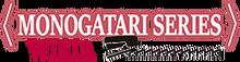Monogatari Series Wiki logo HD