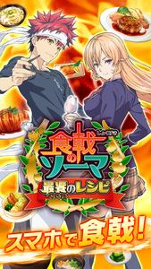 Shokugeki no Soma Saikyō no Recipe Portada 2