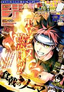 Weekly Shonen Jump Issue 18, 2015