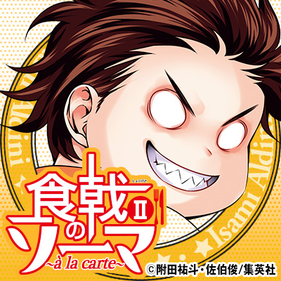 File:Isami ALC2 Twitter.png