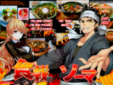 Shokugeki no Soma (One-shot)