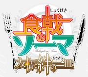 Shokugeki no Soma El platillo de la amistad y los lazos Logo HD