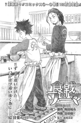Chapter 42 Japanese