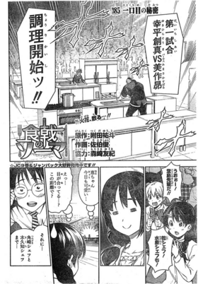 Chapter 85 Japanese