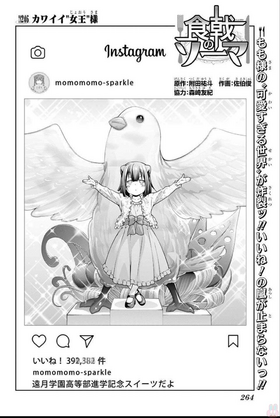 Chapter 246 Japanese