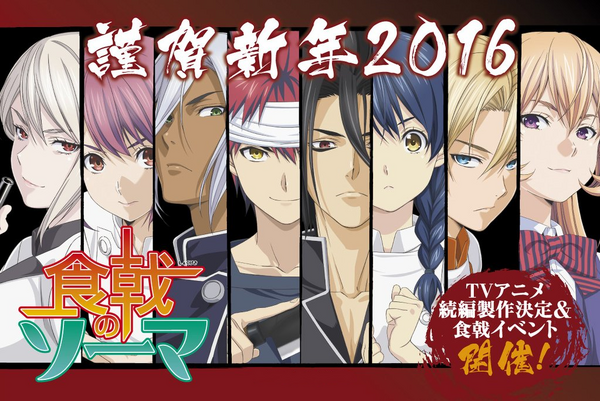 Portada Segunda Temporada del Anime HD