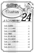 Volume 24 Table of Contents