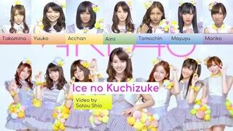 アイスのくちづけ Ice no kuchidzuke Ice Cream KissLyrics (Kan, Rom, Eng)