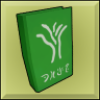 Item icon nature spell book.png