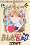 Fushigi Yuugi Cover