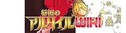 File:Wiki-wordmark-mahmut-vol18.png