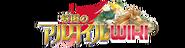 Wiki-wordmark-mahmut-vol16
