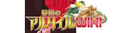 File:Wiki-wordmark-mahmut-vol16.png