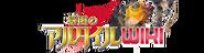 Wiki-wordmark-mahmut-vol09