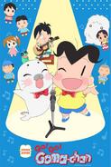 Shounen Ashibe: Go! Go! Goma-chan#Anime